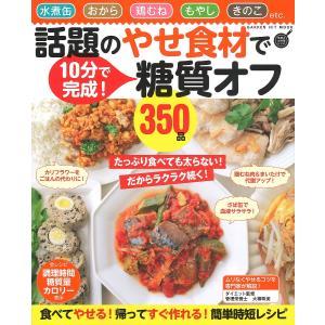 話題のやせ食材で糖質オフ350品 水煮缶 おから 鶏むね もやし きのこ 10分で完成!/レシピ