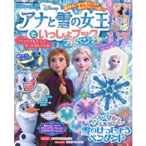 Disneyアナと雪の女王といっしょブックアドベンチャー