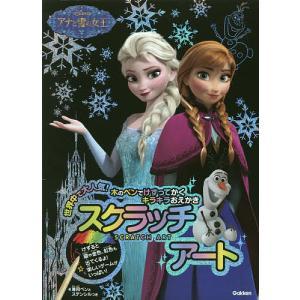 スクラッチアート アナと雪の女王