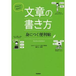 きちんと!伝わる!文章の書き方身につく便利帖/澤野弘