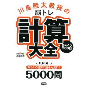 川島隆太教授の脳トレ計算大全 日めくり366日/川島隆太