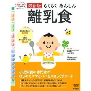 らくらくあんしん離乳食 最新版 月齢ごとによくわかる/小池澄子/・指導検見崎聡美