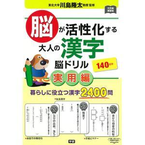 脳が活性化する大人の漢字脳ドリル 実用編/川島隆太