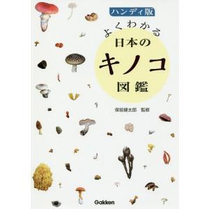 よくわかる日本のキノコ図鑑/保坂健太郎