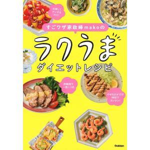 すごワザ家政婦makoのラクうまダイエットレシピ/mako/レシピ