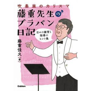 毎日クーポン有/ 吹奏楽のカリスマ藤重先生のブラバン日記 日々の練習と指導のヒント集/藤重佳久