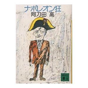 著:阿刀田高 出版社:講談社 発行年月:1982年07月 シリーズ名等:講談社文庫