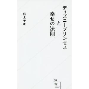 著:荻上チキ 出版社:星海社 発行年月:2014年12月 シリーズ名等:星海社新書 58