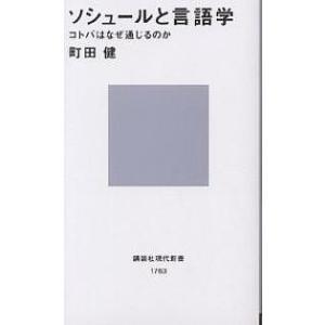 ソシュールと言語学 コトバはなぜ通じるのか/町田健