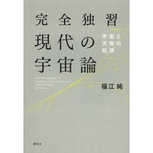 完全独習現代の宇宙論 宇宙と天体の起源/福江純