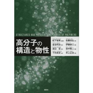 高分子の構造と物性/松下裕秀/佐藤尚弘/金谷利治