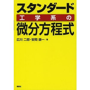 著:広川二郎 著:安岡康一 出版社:講談社 発行年月:2014年03月