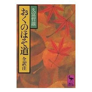 おくのほそ道/松尾芭蕉/久富哲雄