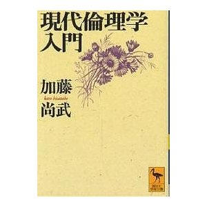 日曜はクーポン有/ 現代倫理学入門/加藤尚武