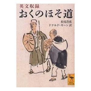 おくのほそ道 英文収録/松尾芭蕉/ドナルド・キーン