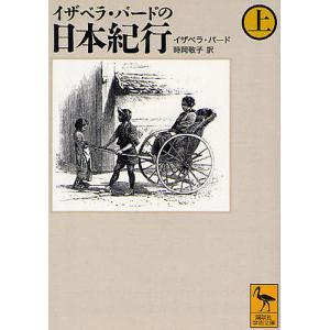 イザベラ・バードの日本紀行 上/イザベラ・バード/時岡敬子