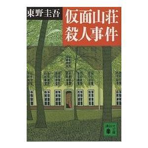 毎日クーポン有/ 仮面山荘殺人事件/東野圭吾 bookfan PayPayモール店