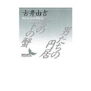 著:古井由吉 出版社:講談社 発行年月:1988年02月 シリーズ名等:講談社文芸文庫