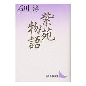 :石川淳 出版社:講談社 発行年月:1989年05月 シリーズ名等:講談社文芸文庫