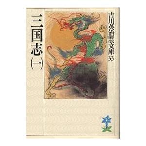 三国志 1/吉川英治