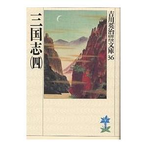 三国志 4/吉川英治