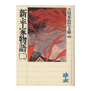 新・平家物語 2/吉川英治
