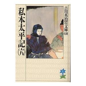 私本太平記 6/吉川英治の関連商品10