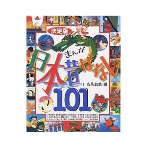 まんが日本昔ばなし101 決定版/川内彩友美/子供/絵本