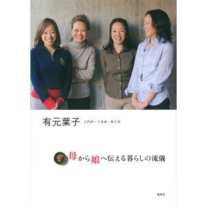 母から娘へ伝える暮らしの流儀 有元葉子・このみ・くるみ・めぐみ/有元葉子