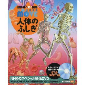 【学習図鑑クーポン対象】人体のふしぎ/島田達生