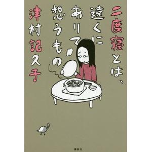 二度寝とは、遠くにありて想うもの/津村記久子