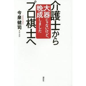 著:今泉健司 出版社:講談社 発行年月:2015年03月