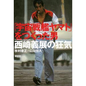 著:牧村康正 著:山田哲久 出版社:講談社 発行年月:2015年09月