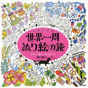 世界一周ぬり絵の旅 around the world trip かわいい楽しいぬり絵ブック/柳川風乃