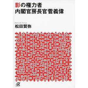 著:松田賢弥 出版社:講談社 発行年月:2016年01月 シリーズ名等:講談社+α文庫 G119−4