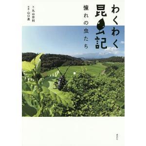 わくわく昆虫記 憧れの虫たち/丸山宗利/山口進