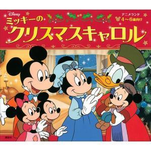 ミッキーのクリスマスキャロル 4〜6歳向け/斎藤妙子