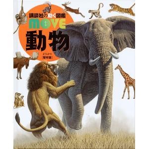【学習図鑑クーポン対象】動物 堅牢版/山極寿一
