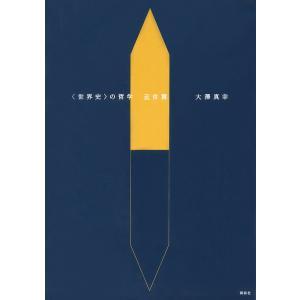 著:大澤真幸 出版社:講談社 発行年月:2017年03月