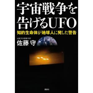 日曜はクーポン有/ 宇宙戦争を告げるUFO 知的生命体が地球人に発した警告/佐藤守