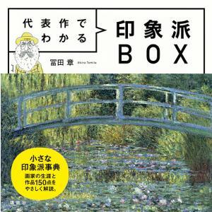 代表作でわかる印象派BOX/冨田章