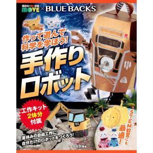 作って遊んで科学を学ぼう!手作りロボット 講談社動く図鑑MOVE×BLUE BACKS/太田志保