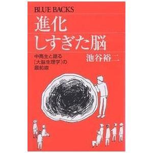 日曜はクーポン有/ 進化しすぎた脳 中高生と語る〈大脳生理学〉の最前線/池谷裕二|bookfan PayPayモール店
