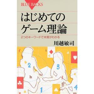 著:川越敏司 出版社:講談社 発行年月:2012年08月 シリーズ名等:ブルーバックス B−1782