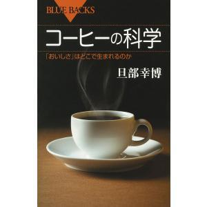 日曜はクーポン有/ コーヒーの科学 「おいしさ」はどこで生まれるのか/旦部幸博