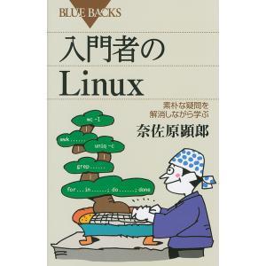 日曜はクーポン有/ 入門者のLinux 素朴な疑問を解消しながら学ぶ/奈佐原顕郎|bookfan PayPayモール店