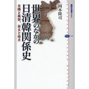 世界のなかの日清韓関係史 交隣と属国、自主と独立/岡本隆司