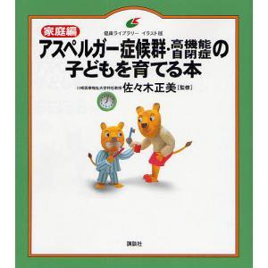 アスペルガー症候群・高機能自閉症の子どもを育てる本 イラスト版 家庭編