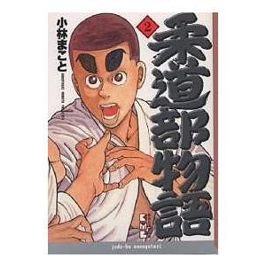 柔道部物語 2/小林まこと