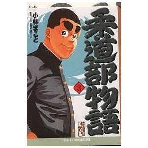 柔道部物語 3/小林まこと
